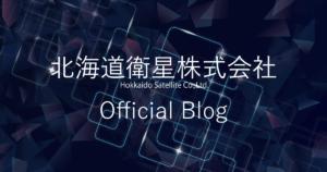 Hokkaido Satellite Co.,Ltd. OGP