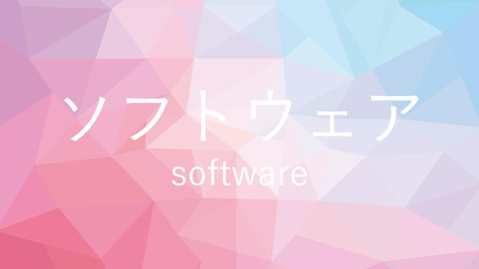 北海道衛星株式会社製ソフトウェア