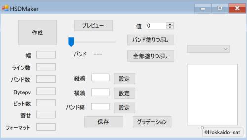 HSDMaker:ハイパースペクトルデータ生成ソフト
