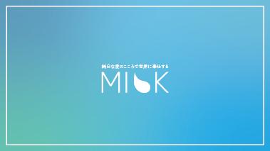MILK(株)提供