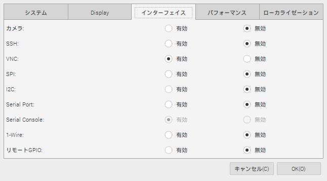 RaspbianのVNC設定画面