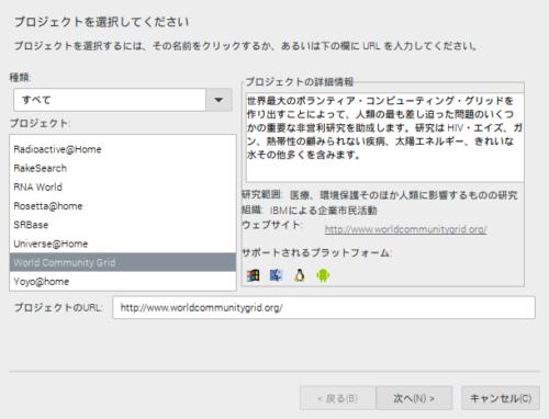 BOINC for Raspberry Pi4