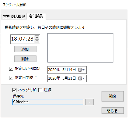 ハイパースペクトルカメラ撮影ソフト-HSCamSharp-スケジュール撮影[定刻]