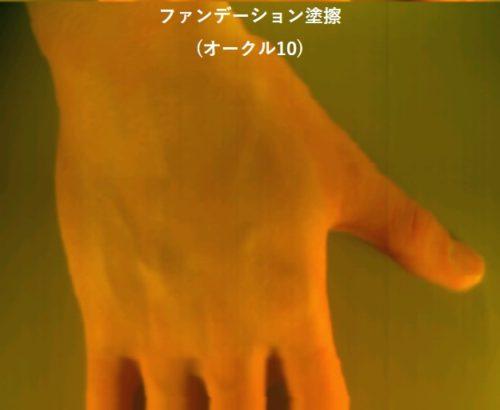 オークル10を塗布した肌のハイパースペクトルイメージ