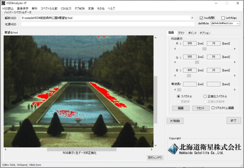 北海道衛星株式会社製ハイパースペクトルカメラ解析ソフトHSDAnalyzer-日本語表記Vr-