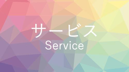 北海道衛星株式会社サービス