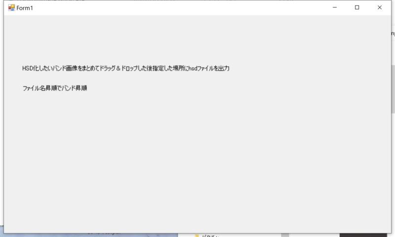 HSD生成ソフト