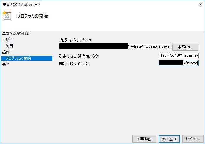 Windowsタスクマネージャによるハイパースペクトルカメラ制御